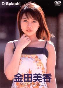 金田美香の画像 p1_14