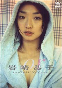 岩崎恭子の画像 p1_10