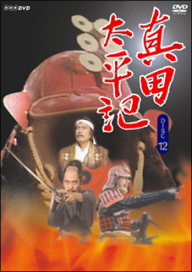 太平記 (NHK大河ドラマ)の画像 p1_28