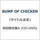 タイトル未定(初回限定盤A)DVD付【シリアル対象外】