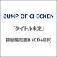 タイトル未定(初回限定盤B)BD付【シリアル対象外】