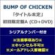 【シリアル対象】タイトル未定(初回限定盤A)DVD付