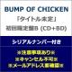 【シリアル対象】タイトル未定(初回限定盤B)BD付
