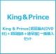 King & Prince【初回盤A(DVD付)+初回盤B+通常盤】一括購入セット