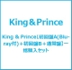 King & Prince【初回盤A(Blu-ray付)+初回盤B+通常盤】一括購入セット