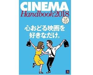 TSUTAYA CINEMA Handbook 2018 [シネマハンドブック]