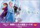 「アナと雪の女王2」動画レンタル視聴コード(オリジナルガイド付き)