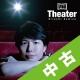 【中古ランク:B】Theater(通常盤)