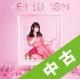 【中古ランク:B】RE-ILLUSION(アーティスト盤)(DVD付)