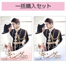 「キング ~Two Hearts」BOX1&2一括購入セット