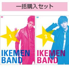 「美男<イケメン>バンド~キミに届けるピュアビート」BOX1&2一括購入セット