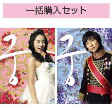 「宮~Love in Palace コンプリート」&2一括購入セット