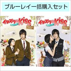 「イタズラなKiss~Playful Kiss プロデューサーズ・カット版」一括購入セット
