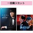 「蒼のピアニスト」メイキングDVD&オリジナルサウンドトラック 一括購入セット
