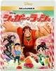 シュガー・ラッシュ MovieNEX(Blu-ray&DVD) 【オリジナル トイ・ストーリーレジャーシート】付