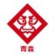 【青森県】TSUTAYA×BEAMS JAPAN オリジナルコラボバッグ