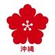 【沖縄県】TSUTAYA×BEAMS JAPAN オリジナルコラボバッグ