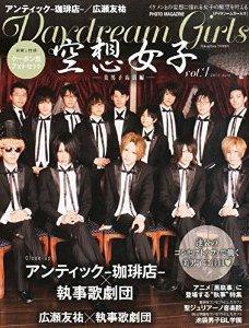 Pick-up Voice7月号増刊 「Daydream Girls空想女子」