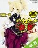【中古 ランク:S】 ★ ハイスクールD×D DX. マツレ☆龍神少女!<限定版> BD付 (2)
