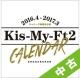 【中古 ランク:S】 ★ Kis-My-Ft2 カレンダー 2016.4-2017.3