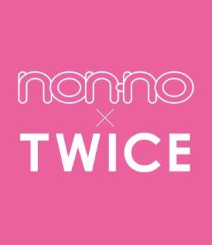 nonno 2017年12月号 TWICE表紙渋谷