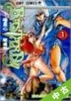 【中古】 全巻セット BASTARD!!-暗黒の破壊神- 1~27巻 以下続刊