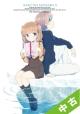 【中古ランク:S】凪のあすから第6巻