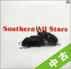 【中古ランク:A】Southern All Stars