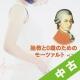 【中古ランク:S】胎教と0歳のためのモーツァルト ベスト キング・ベスト・セレクト・ライブラリー2013