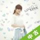 【中古ランク:B】LOVE(DVD付)