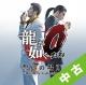 【中古ランク:A】龍が如く0 ~80's Hits!Collection~