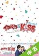 【中古ランク:S】 イタズラなKiss~Love in TOKYO <ディレクターズ・カット版>DVD-BOX1