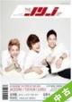 【中古 ランク:A】 【日本語版】JYJマガジン 「JYJ 1000日の記録」 創刊号