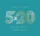【2次予約分・8月入荷】5×20 All the BEST!! 1999-2019(2)(DVD付)