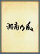 (TR限)「湘南乃風 〜四方戦風〜」【初回限定盤(CD+DVD)】オリジナルスタッキングマグカップ付き(DVD付)