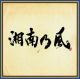 (TR限)「湘南乃風 ~四方戦風~」【通常盤(CD)】オリジナルスタッキングマグカップ付き
