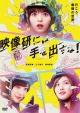 映画『映像研には手を出すな!』 DVDスタンダート・エディション TSUTAYA限定アクリルスタンド付き