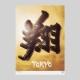 クリアファイル(東京2020オリンピック公式アートポスター)金澤翔子 [東京2020公式ライセンス商品]