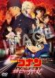 名探偵コナン 緋色の弾丸 DVD通常盤 TSUTAYA限定グッズオリジナル アクリルスタンド*ボールチェーンつき (コナン/赤井)