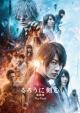 るろうに剣心 最終章 The Final 豪華版[初回生産限定Blu-ray] TSUTAYA限定 アクリルスタンド The Final Ver.付きセット