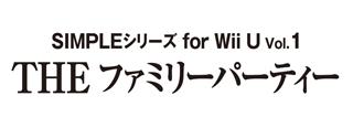 SIMPLEシリーズ for Wii U Vol.1 THE ファミリーパーティー【ダウンロード版】