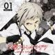 ラジオCD「文豪ストレイラヂヲ」Vol.1