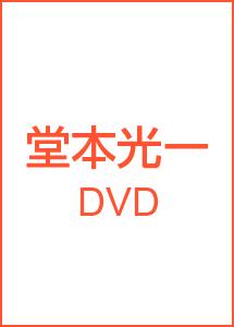 """堂本光一『KOICHI DOMOTO Concert Tour 2012 """"Gravity""""』"""