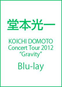 """堂本光一『Concert Tour 2012 """"Gravity""""』"""