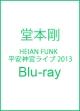 HEIAN FUNK 平安神宮ライブ2013
