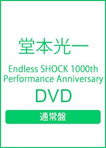 堂本光一『Endless SHOCK 1000th Performance Anniversary』