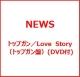 トップガン/Love Story(トップガン盤)(DVD付)