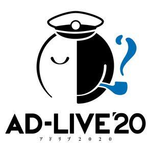 鳥海浩輔『「AD-LIVE 2020」第8巻 (鳥海浩輔×吉野裕行)』