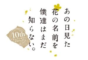 長井龍雪『あの日見た花の名前を僕達はまだ知らない。10years after BOX』