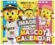 阪神タイガース マスコットカレンダー 2020 カレンダー